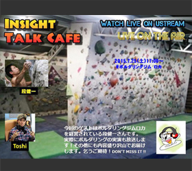 ラジオ番組INSIGHT TALK CAFE